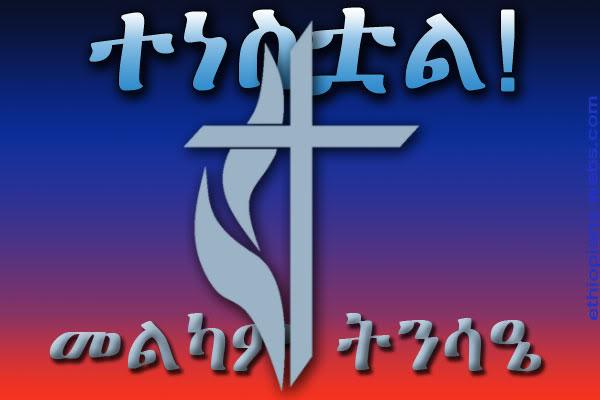 Tensae « Addis Ethiopia Weblog