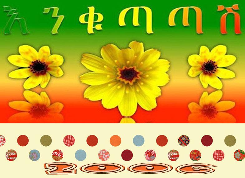 Ethiopian Orthodox Calendar This Month | New Calendar Template Site