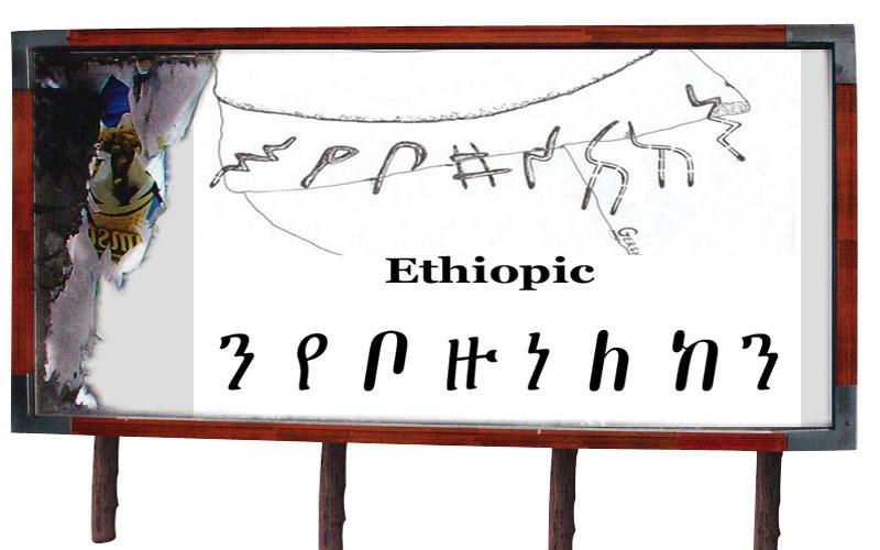 Ethiopic3